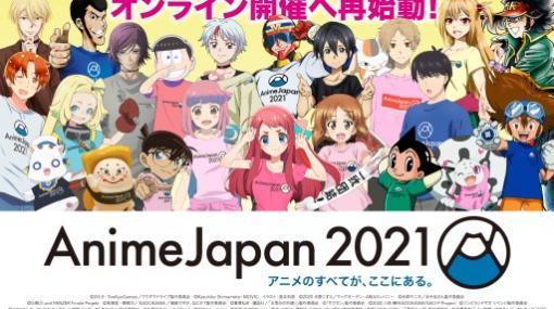 """""""AnimeJapan2021""""参戦作品に東映アニメーション4作品が発表。「デジモンアドベンチャー:」「ダイの大冒険」など"""