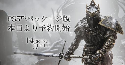 ダークファンタジーアクションRPG「Mortal Shell」PS5版が5月20日に発売決定!お得なセットの予約受付も開始