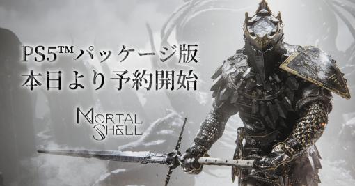 戦士のむくろに憑依して恐るべき敵と渡り合え。ソウルライクの高難度アクションRPG『モータルシェル』PS5日本語版が5月20日に発売決定
