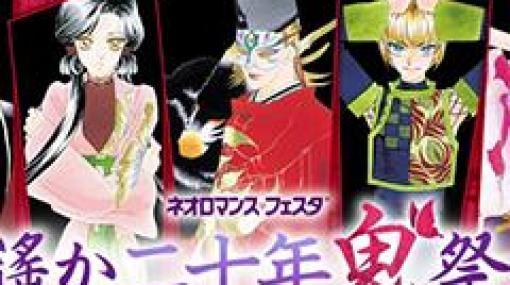 「ネオロマンス♥フェスタ 遙か二十年《鬼》祭」に関 智一さん,井上和彦さんの出演が決定