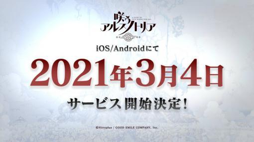 「咲う アルスノトリア」が2021年3月4日に配信決定――開発は現在最終調整に移行