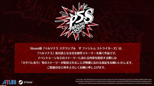 『P5S』配信について公式で注意喚起。ストーリー部分には「ネタバレあり」表記などの配慮を