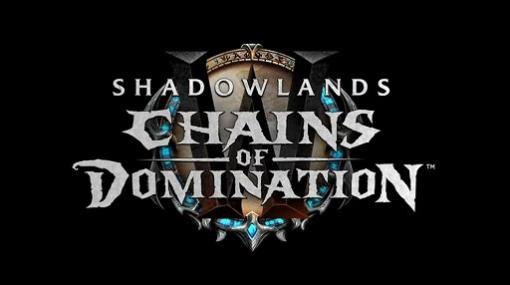 "「World of Warcraft」,Shadowlands初の大規模アップデート""Chains of Domination""が発表。Classicには""The Burning Crusade""が導入"