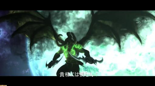 "『World of Warcraft Classic』の新拡張パック""Burning Crusade Classic""が2021年配信決定【BlizzCon】"