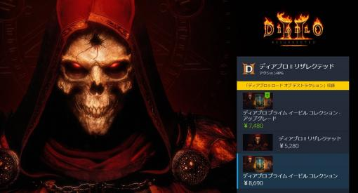 【BlizzConline】日本語収録も明らかに。「Diablo II: Resurrected」先行販売開始アイテム収納箱増量が地味に嬉しい! 4K美麗スクリーンショットも到着