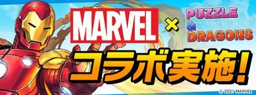 「パズドラ」,アイアンマンやスパイダーマンが登場するMARVELとの初イベントが本日より開催