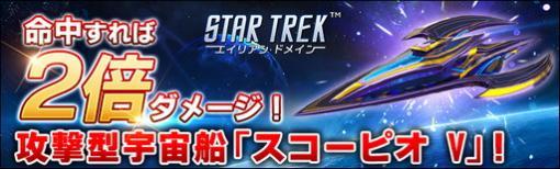 """「STAR TREK エイリアン・ドメイン」,新宇宙船""""スコーピオ V""""が手に入るイベント開催"""