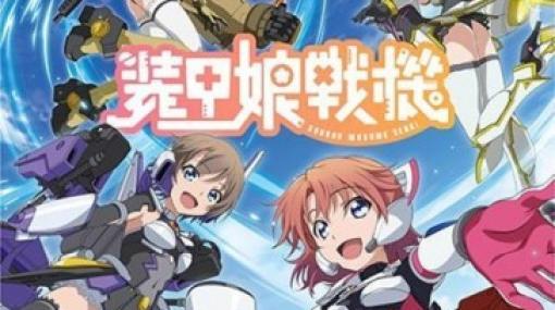 アニメ「装甲娘戦機」,第8話のあらすじ&先行場面カットが公開