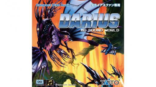 サウンドトラックCD『ダライアスMDサウンドワールド』3月6日発売決定。メガドライブミニ版、MD/MD互換機版のサウンドを収録