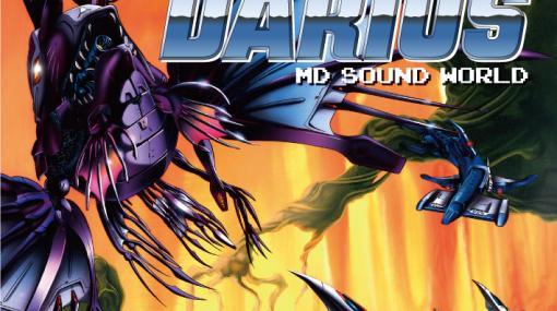 サントラCD「ダライアス MD サウンドワールド」発売決定メガドライブミニ版&MD/MD互換機カートリッジ版の楽曲を収録
