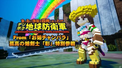 「デジボク地球防衛軍」DLC第3弾が配信!「お姉チャンバラ」シリーズの彩と咲が隊員として登場
