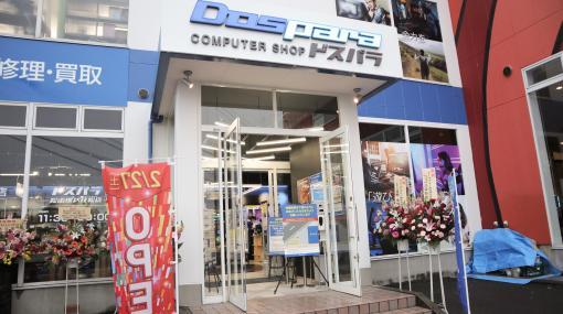 中四国最強クラスのPCショップ「ドスパラ松山環状枝松店」が明日オープン!ゲーミングPC試遊コーナー、DIYブース、配信スペースなどをそろえた自作PCのテーマパーク