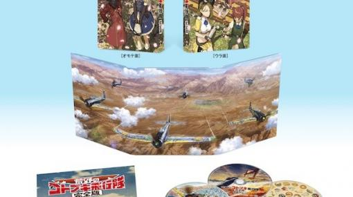 劇場版『荒野のコトブキ飛行隊 完全版』のBlu-rayが発売中