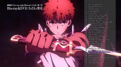 劇場版「Fate/stay night [Heaven's Feel]」最終章、Blu-ray限定版特典・オリジナルサウンドトラックの試聴動画を本日公開