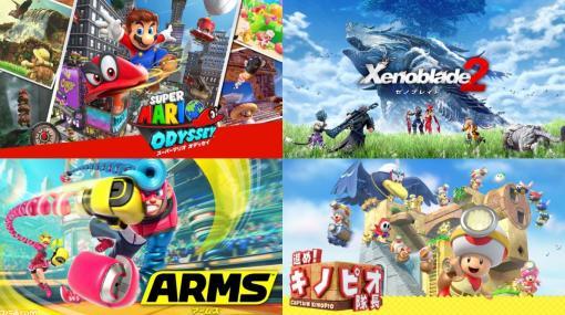 """『スーパーマリオ オデッセイ』『ゼノブレイド2』などが30%OFFに! """"Nintendo Switch スプリングセール""""が3/5より開催"""