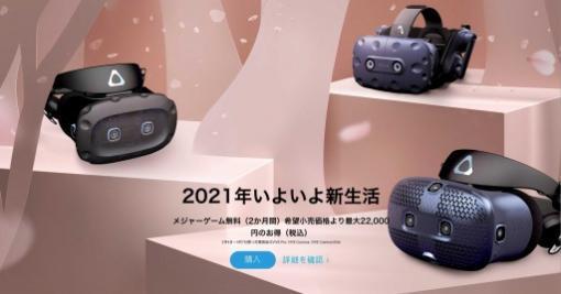 VR HMD「Vive Pro」や「Vive Cosmos」が最大2万2000円引きのセール中