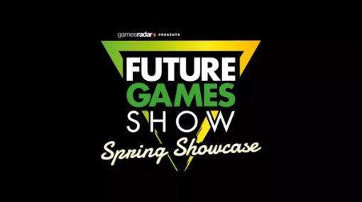初披露や新発表も行われる「Future Games Show Spring Showcase」が現地時間3月25日に開催決定!