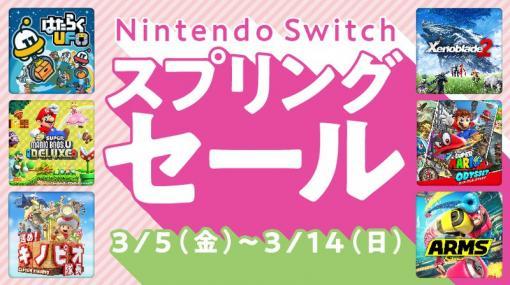 「ゼノブレイド2」などが30%オフに! 任天堂、「Nintendo Switch スプリングセール」を本日より開催