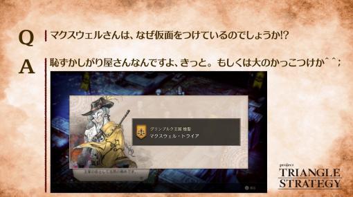 Switch『プロジェクト トライアングルストラテジー』最新情報が公開。「続報はいつ?」など浅野智也氏が質問に回答【GAME LIVE JAPAN】