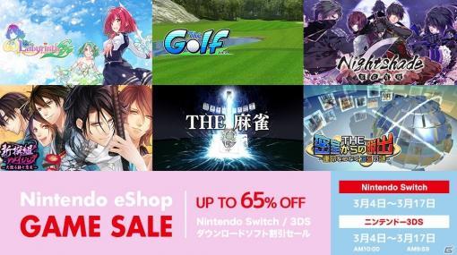 最大65%オフ!D3Pが「オメガラビリンス ライフ」やカジュアルゲーム・乙女ゲームがお得に購入できるSwitch/3DS向けのセールを実施!