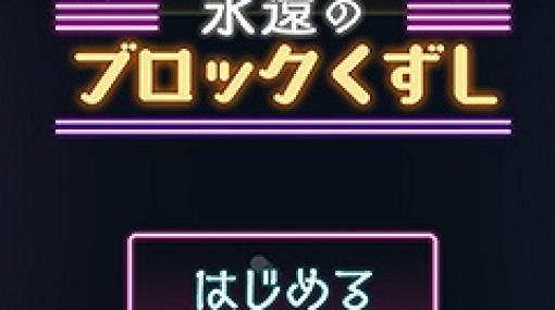 「永遠のブロックくずし」が大人ゲーム王国 for Yahoo! ゲーム かんたんゲームに登場