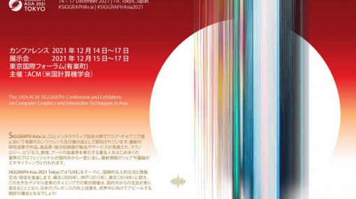 「SIGGRAPH Asia 2021」東京で開催、スポンサーシップ・出展企業を募集開始 - ニュース