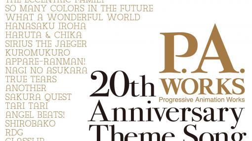 『true tears』『Angel Beats!』『SHIROBAKO』などP.A.WORKSが製作したアニメの主題歌全57曲が収録されたCDが発売