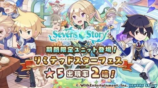 「セブンズストーリー」ヴォクスやアルニアスが登場する「リミテッドスターフェス」が配信!