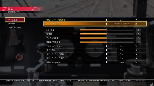 PS4版「鉄道にっぽん!路線たび 叡山電車編」に運転ダイヤ変更機能とコントローラーのボタン配置変更機能が追加!