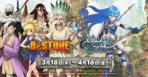 「クリスタル オブ リユニオン」TVアニメ「Dr.STONE」とのコラボは3月18日より実施!コラボ限定英雄など詳細が公開