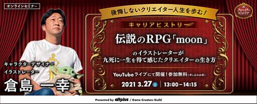オンラインセミナー「ゲームクリエイターヒストリア」第5回が3月27日に開催。ゲストは倉島一幸氏