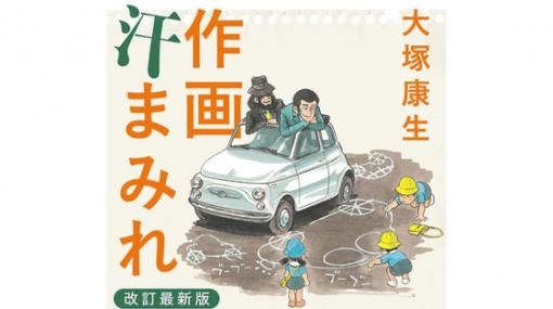 【訃報】アニメーター・大塚康生さん死去、「ルパン三世」「未来少年コナン」などで活躍 - GIGAZINE