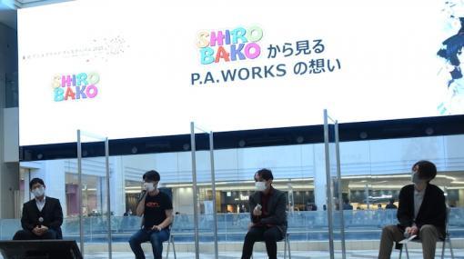 """「SHIROBAKO」製作陣らが語る""""万策尽きかけた""""経験、3DCG時代への危機感も(イベントレポート) - コミックナタリー"""