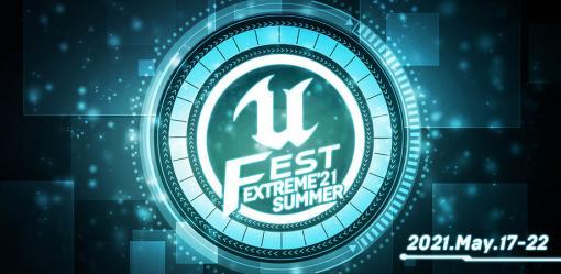 """「Unreal Engine」の勉強会""""UNREAL FEST EXTREME 2021 SUMMER""""が5月17日からスタート。特設サイトがオープン"""