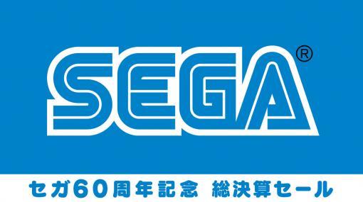 """「新サクラ大戦」や「龍が如く7 光と闇の行方」などがラインナップ。PS4タイトルを対象にした""""セガ60周年記念 総決算セール""""が開催"""