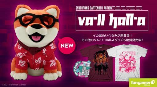 「UNDERTALE」「DELTARUNE」「VA-11 HALL-A」の最新グッズ計3点がFangamer JapanのWebサイトで販売開始