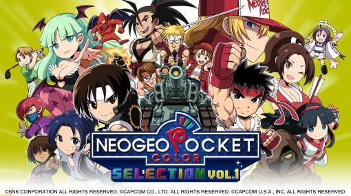 ネオジオポケットカラー10作品を収録したSwitch『NEOGEO POCKET COLOR SELECTION Vol.1』DL版が本日(3月18日)配信。『サムスピ』『メタスラ』などがラインアップ