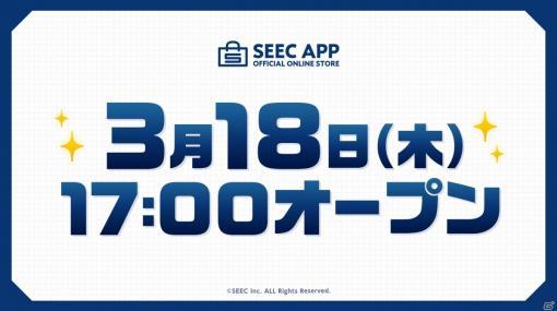 SEECアプリオフィシャルオンラインストアがオープン!「ウーユリーフの処方箋」や「四ツ目神 -再会-」のグッズが登場