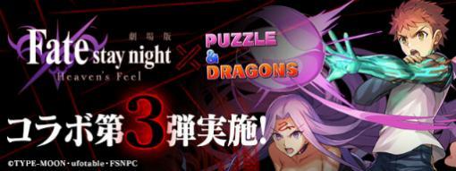 「パズドラ」で劇場版「Fate/stay night [Heaven's Feel]」とのコラボ第3弾が3月22日から開催