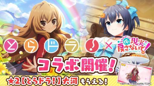 『俺ステ』x『とらドラ!』コラボイベントが開催。アニメのテーマ曲が追加&ピックアップガチャなども実施