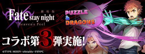 『パズドラ』×『Fate HF』コラボ第3弾が3/22から開催!