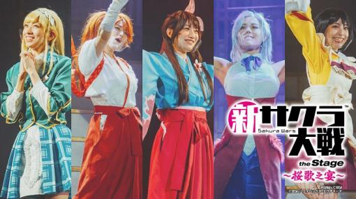 ライブコンサート「新サクラ大戦 the Stage 〜桜歌之宴〜」のゲネプロをレポート。シリーズの楽曲が続々と披露される熱い展開に