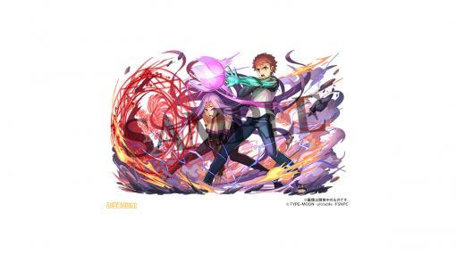 """【パズドラ】『Fate/stay night [Heaven's Feel]』コラボ第3弾が本日3/22より開催。新たに""""衛宮士郎&サーヴァント・ライダー""""が登場"""