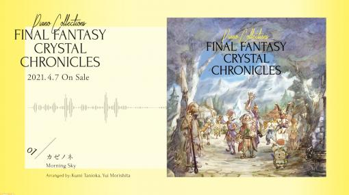 『FFCC』ピアノアレンジアルバム『Piano Collections FINAL FANTASY CRYSTAL CHRONICLES』収録曲全10曲が公開