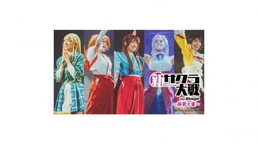 『新サクラ大戦 the Stage』帝国歌劇団・花組によるライブコンサートが2021年秋に再演、2021年冬に舞台第2弾の上演が決定
