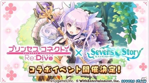 「セブンズストーリー」キョウカ、ミソギ、ミミがガチャに新登場!「プリンセスコネクト!Re:Dive」とのコラボが3月26日より実施