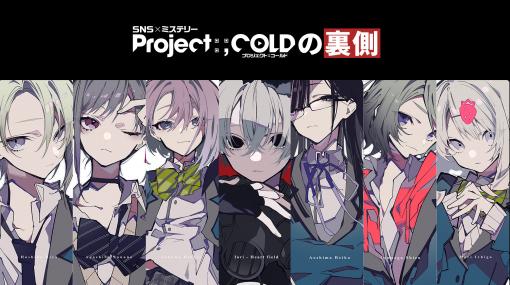 『ドラクエ』堀井雄二から受け継いだゲームデザイナーの血筋と物語体験 ― 同時に1万人が参加したミステリーARG『Project:;COLD』の舞台裏