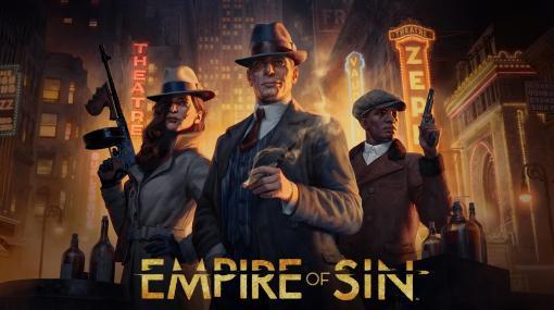 今夜の「RADIO 4Gamer Tap(仮)」では,セガの「Empire of Sin エンパイア・オブ・シン」を取り上げます