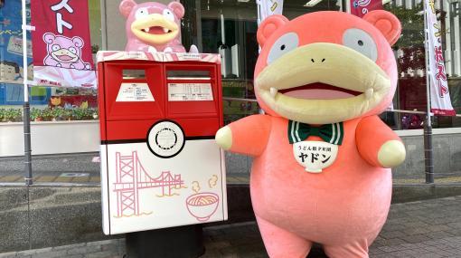 【ポケモン】ヤドンのポスト&郵便車が香川県に登場。郵便記念スタンプも高松中央郵便局ロビーに設置