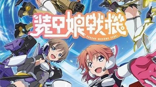 アニメ「装甲娘戦機」第12話(最終話)のあらすじと先行場面カットが公開。3月24日には11話までの振り返り配信も